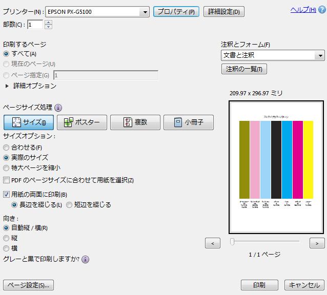 px-g5100 pdf 印刷 色合わせ