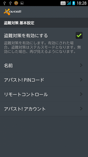 20130213-avast12.png