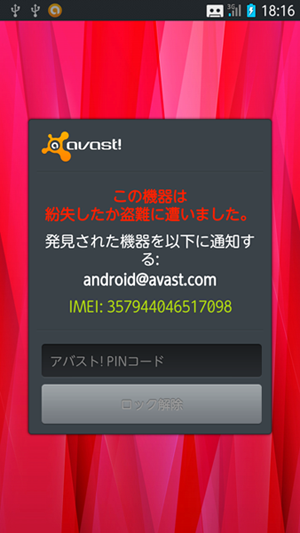 20130213-avast15.png