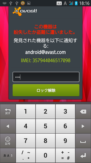 20130213-avast16.png