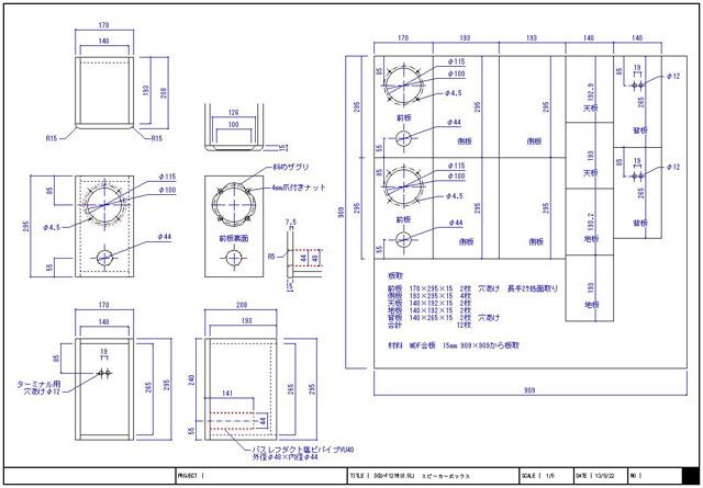 20130523-dcu-f121w_6_5l_speakerbox.jpg