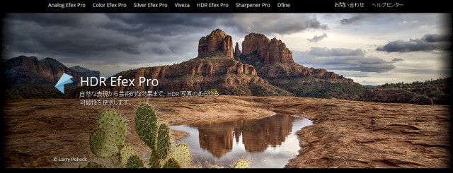 HDR-Efex-Pro