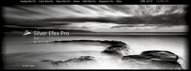 Silver-Efex-Pro